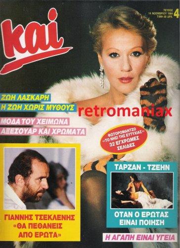 1984-04.jpg