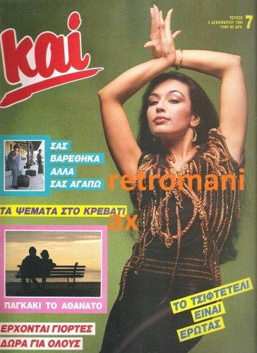 1984-07.jpg