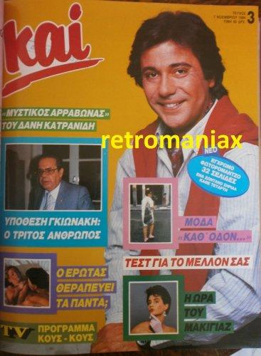 1984-03.JPG