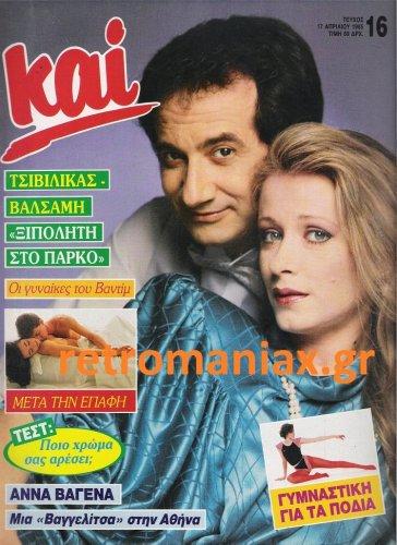 1985-16.jpg