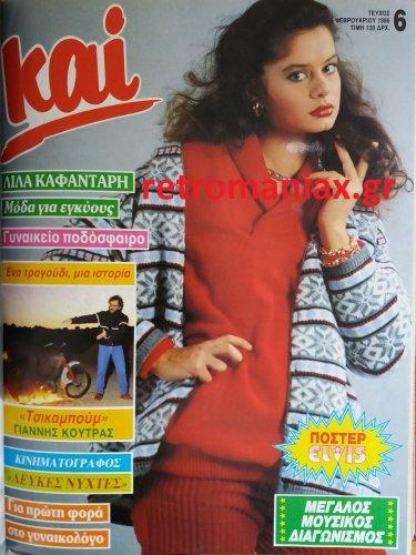 1986-06.jpg