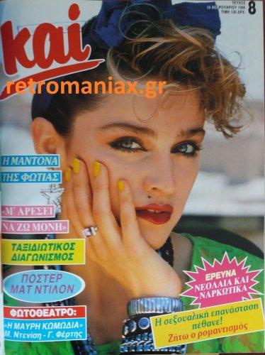 1986-08.jpg