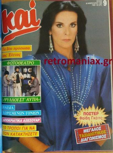 1986-09.jpg