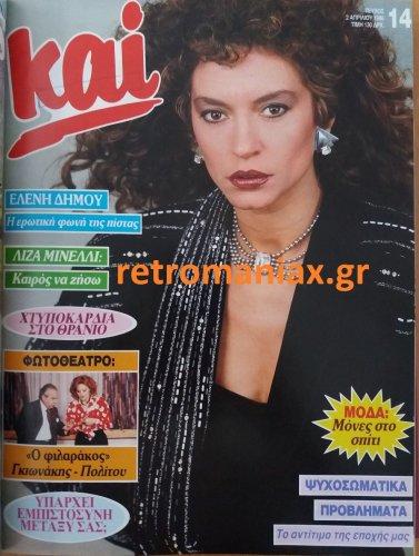 1986-14.jpg