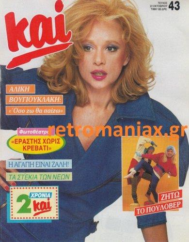 1986-43.jpg