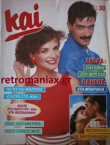 1987-30.JPG