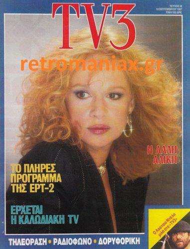 1987-38 (2).jpg