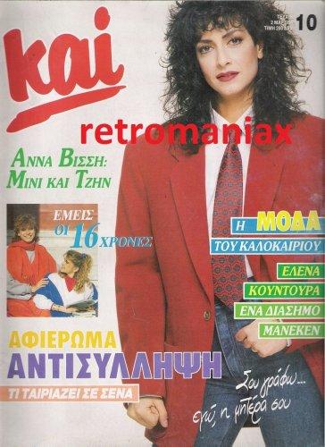 1988-10.jpg