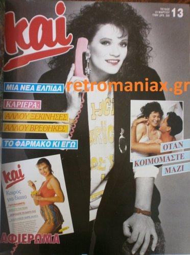 1988-13.JPG