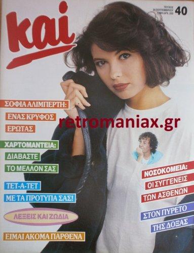 1988-40.JPG