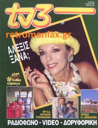 1988-23.JPG
