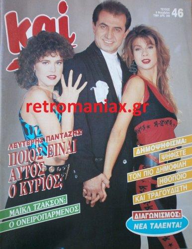 1988-46.JPG
