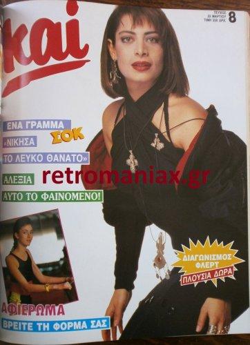 1989-08.JPG