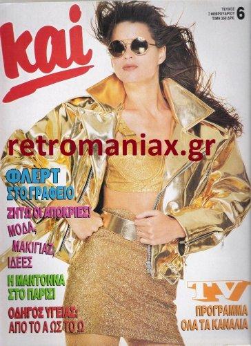 1990-06.jpg