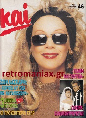 1990-46.jpg
