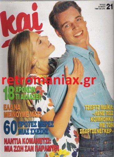 1991-21.jpg