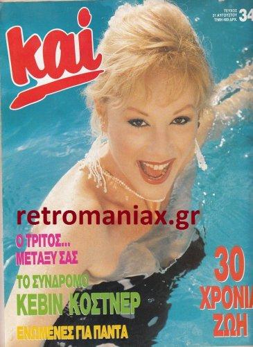 1991-34.jpg