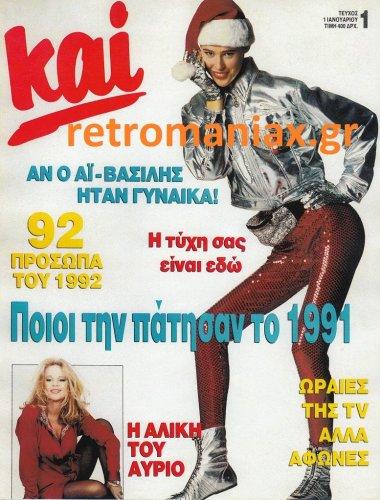 1992-01.jpg