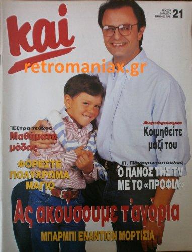 1992-21.JPG