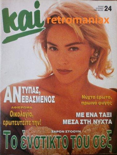 1992-24.JPG