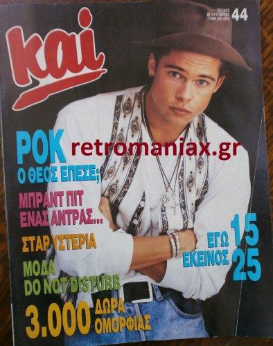 1992-44.JPG