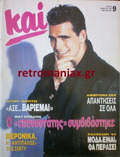 1993-09.JPG