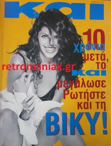 1994 10.JPG