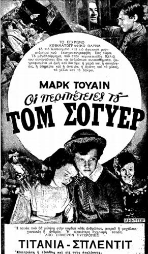 ΤΟΜ ΣΟΓΥΕΡ (ΕΘΝΟΣ, 19-12-1938).png
