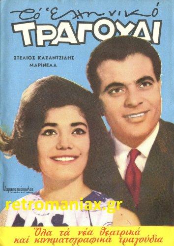 ΤΕΥΧΟΣ 236 1965-1 ΜΑΡΙΝΕΛΛΑ.jpg