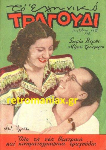 ΤΕΥΧΟΣ 162 1958-11 ΒΕΜΠΟ.jpg
