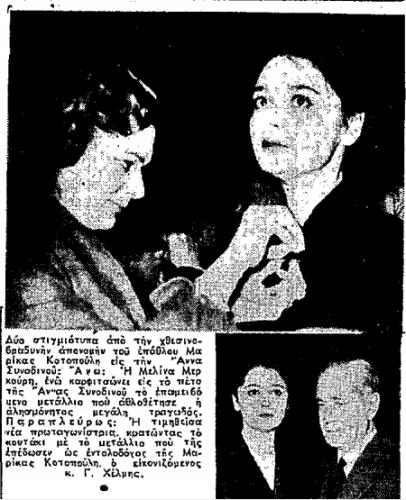 Βράβευση Άννας Συνοδινού (17-2-1956).png