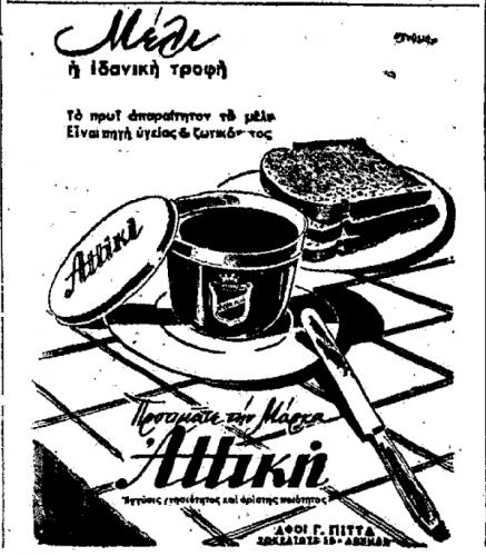 Μέλι 'ΑΤΤΙΚΗ' (ΕΘΝΟΣ, 20-2-1959).png
