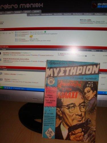 MYSTHRION.jpg