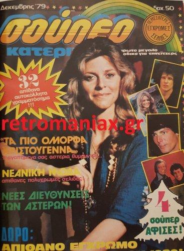 1979-12.JPG