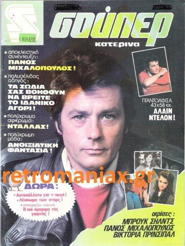 1982-04.jpg