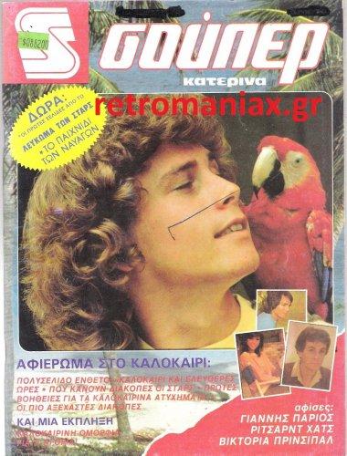 1982-08.jpg