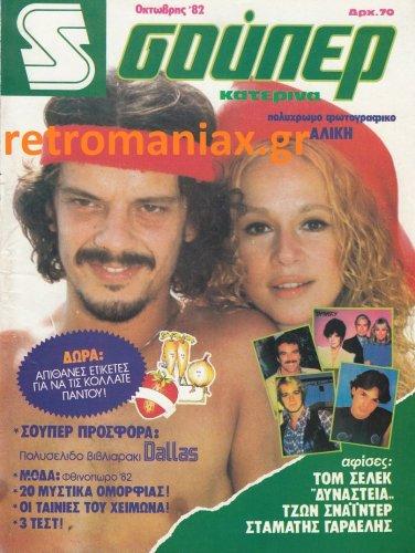 1982-10.jpg