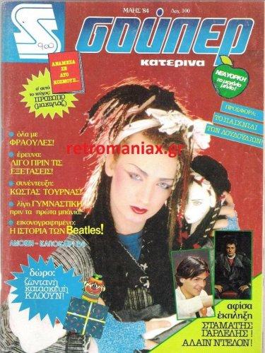 1984-05.jpg
