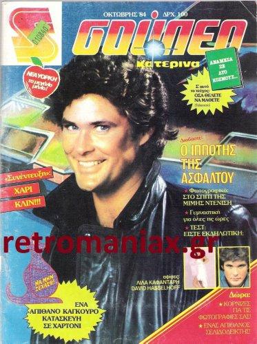 1984-10.jpg