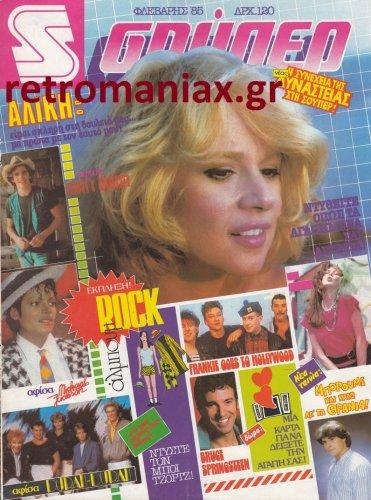 1985-02.jpg