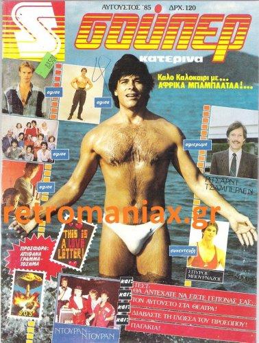 1985-08.jpg