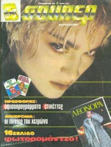 1986-10.jpg