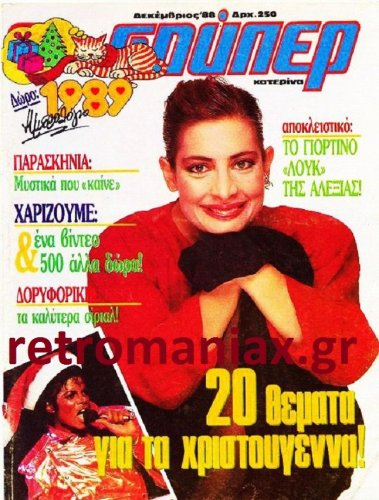 1988-12.jpg