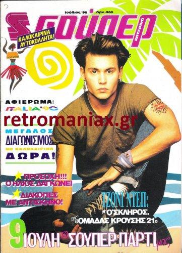 1990-07.jpg